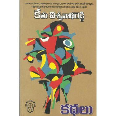 Kethu Viswanatha Reddy Kadhalu (1)