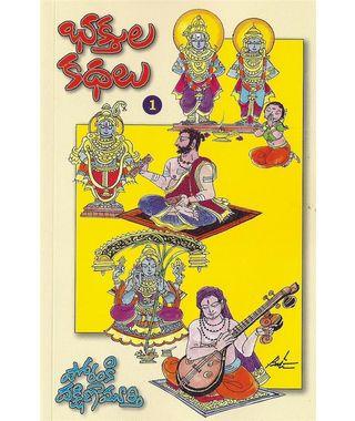 Bhakthula Kadhalu
