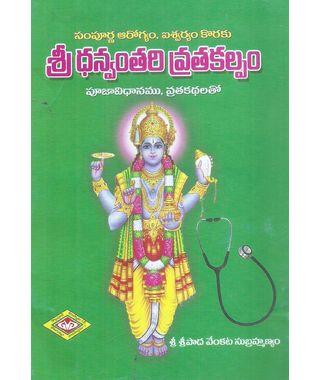 Sampurna Arogyam, Ishwaryam Koraku Sri Dhanvanthari Vrathakalpam Pujavidhanamu, Vrathakathalu