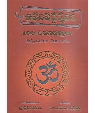 Upanishaddarshanam
