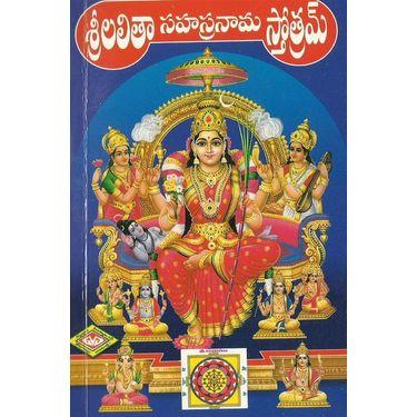 Sri Lalitha Sahastranama Sthotram