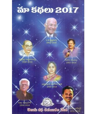 Ma Kathalu 2017