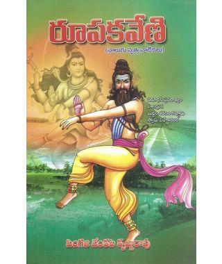 Roopakaveni