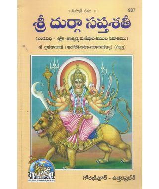 Sri Durga Sapthasathi