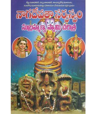 Nagadevata Sarvaswam Subrahmanya Swamy Charitra