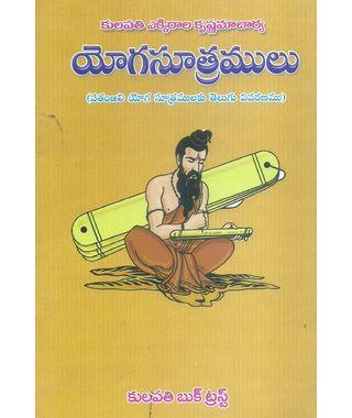 Yogasutramulu