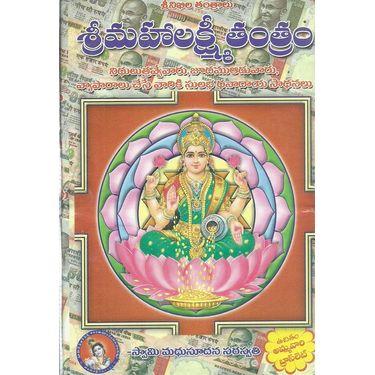 Sri Mahalakshmi Tantram