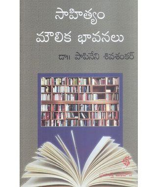 Sahityam Moulika Bhavanalu