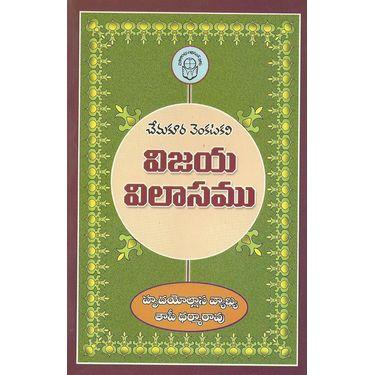 Vijaya Vilasamu