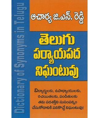 Telugu Paryayapada Nigantuvu
