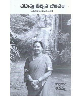 Chaduvu Tirchina Jivitham