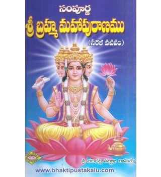 Sampoorna Sri Bramha Mahapuranamu
