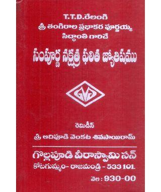 Sampurana Nakshatra Phalitha Jyotishyamu