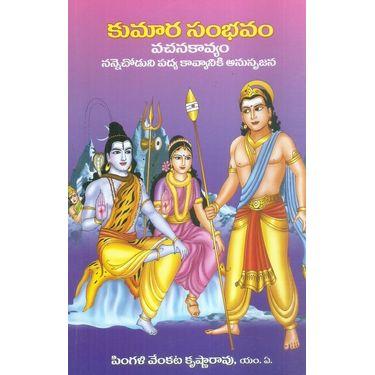 Kumara Sambhavam