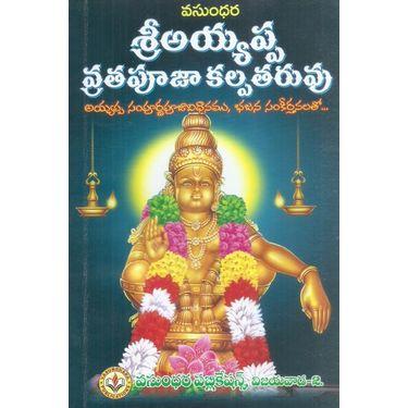 Vasundhara Sri Ayyappa Vrata Puja Kalpataruvu