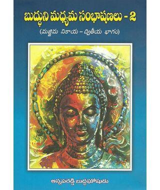 Budduni Madhyama Sambhasanalu- 2