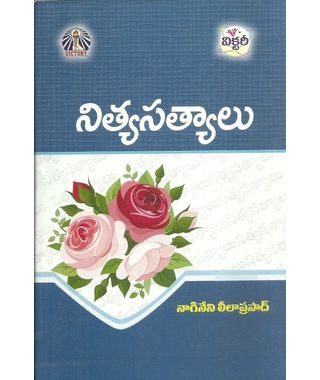 Nithya Sathyaalu