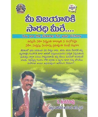 Mee Vijayaniki Saradhi Meere