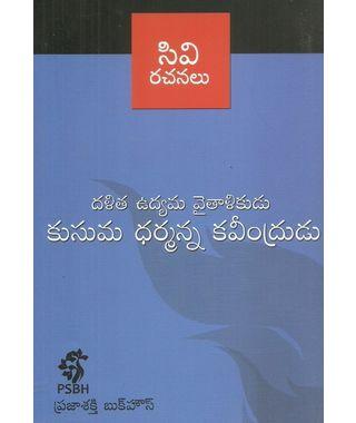 Kusuma Dharmanna Kaveendrudu