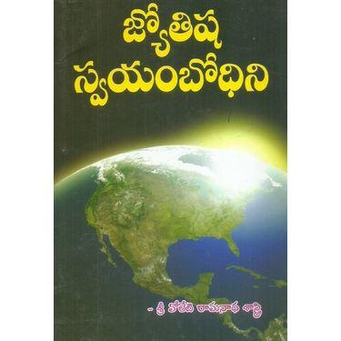Jyotisha Swayambodhini