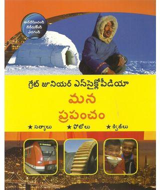 Mana Prapancham(Encyclopedia)