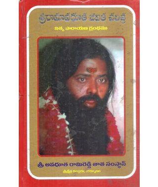 Sri Ramavadhuta Jeevitha Charitra