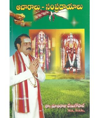 Acharalu Sampradayalu