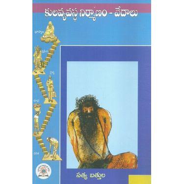 Kulavyavastha Nirmanam- Vedalu
