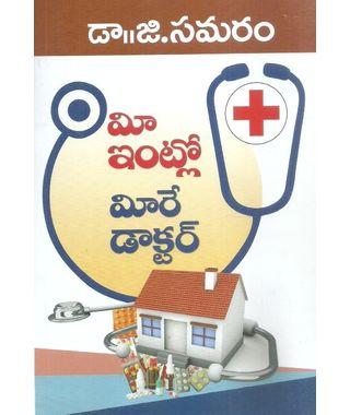 Mee Intlo Meere Doctor