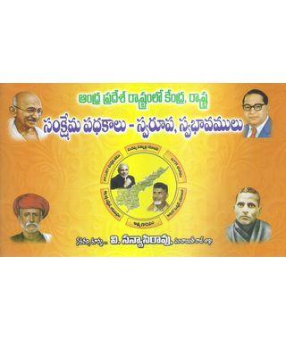 Andhrapradesh Rashtramlo Kendra, Rashtra Sankshema Pathakalu- Swaroopa, Swabhavamulu