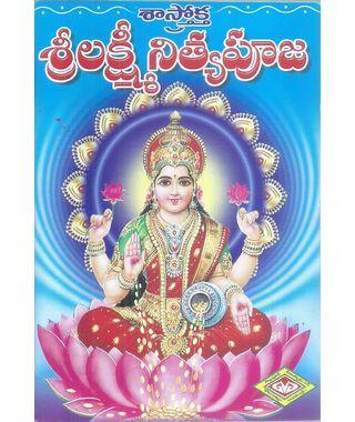 Sri lakshmi Nithya Pooja