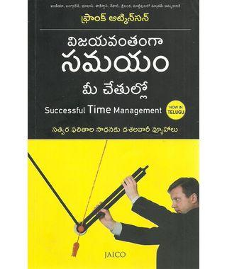 Successful Time Management(Telugu)