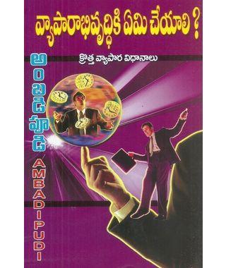 Vyaparabhivruddhiki Emi Cheyali