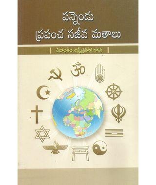 Pannendu Prapancha Sajeeva Matalu