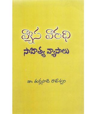 Vyasa Varadhi Sahitya Vyasalu