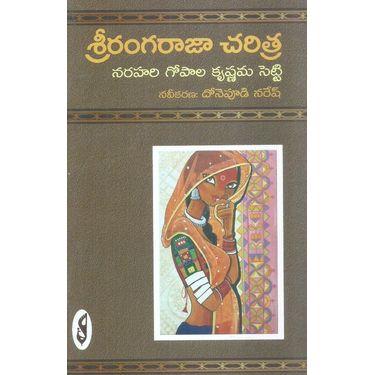Sri Rangaraja Charitra