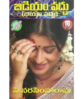 Bidiyam Vaddu