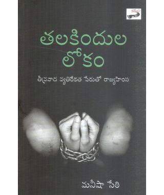 Talakindula Lokam