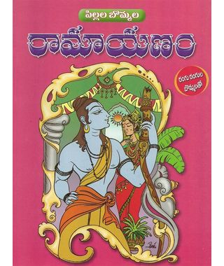 Pillala Bommala Ramayanam
