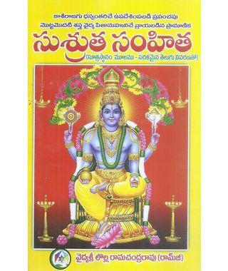 Sushrutha Samhitha