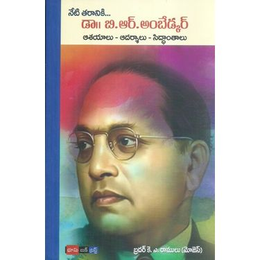 Dr. B. R. Ambedkar Asyalu Adarsalu Sidantalu