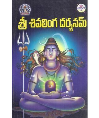 Sri Sivalinga Darshanam