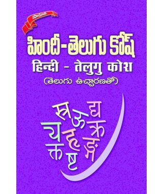 Hindi- Telugu Kosh