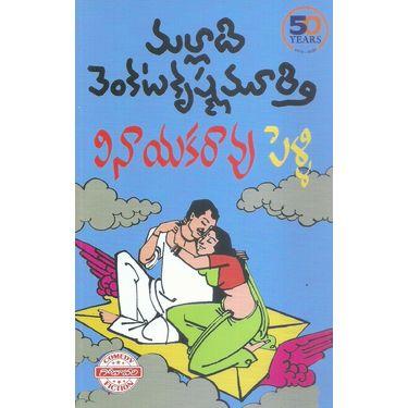 Vinayakarao Pelli