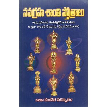 Navagraha Sathi Stotralu