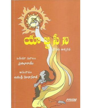 Yagnaseni Droupadi Atmakatha