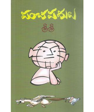 Pancha padulu