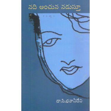Nadi Anchuna Nadusthuu