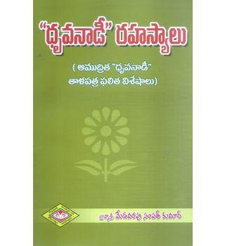 """ Druvanadi"" Rahasyalu"