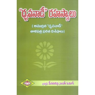 Druvanadi  Rahasyalu